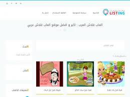 اكبر وافضل موقع العاب فلاش عربي